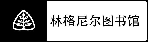 林格尼爾圖書館 Ligonier Library logoBW Chinese Simplified